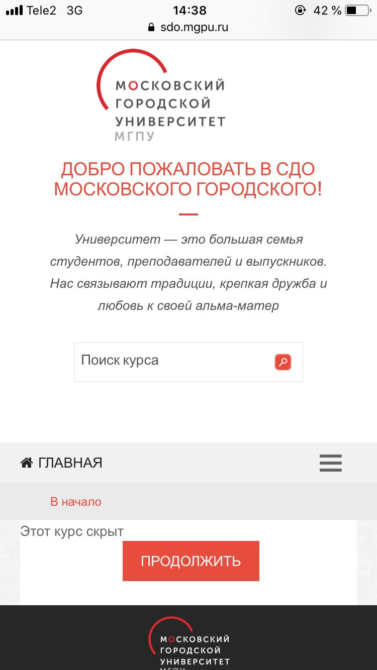 Скриншот проблемы форума